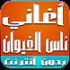 أغاني مغربية - ناس الغيوان - by InaCtus