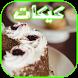كيكة حلويات مغربية لعيد الأضحى by FirstKlass Dev