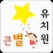 (인천)큰별유치원 by 애니라인(주)