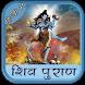 शिव पुराण हिंदी म by King Of Mobile Apps