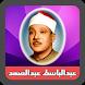 استاد عبدالباسط عبدالصمد (تلاوت مجلسی قرآن) by websoft group