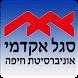 סגל אקדמי אוניברסיטת חיפה by Mobitti