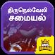 Tirunelveli Food Recipe Tirunelveli Nellai Samayal