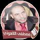 مصحف اللاهوني كامل بدون نت by samahdev