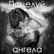 Поцелуй ангела by Publish Digital Books