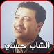 اغاني الشاب حسني بدون انترنت by Dev.abdo