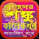 প্রোফেসর শঙ্কু কালেকশন by Bangla Eboi