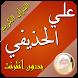 قرآن كاملا بدون نت علي الحذيفي by rightapps