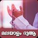 Malayalam Dua by D-sha