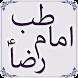 Tib E-Imam Reza A.S by Oasis Solutions