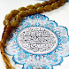 داروخانه قرآنی by GROUPSAMEN
