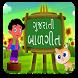 Gujarati Balgeet by AppDunia