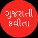 kavita by Gujarati Haresh Bhalgamiya