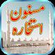Istikhara Ka Masnoon Tariqa by IslamGuide