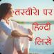 Photo Par Shayari Likhne Wala Apps Write Hindi by Design Gallery