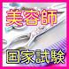 美容師国家試験過去問集-有望の人気資格の美容師筆記試験問題 by lucky woman