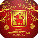 How Many Days Until Chinese New Year 2018 by ELB.APPS