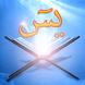 Sure Yasin Uyghurche Terjimisi by Muslim Apps