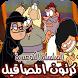 """مسلسل الكرتون الكوميدي السعودي """" المصاقيل """" by Devnewapps"""