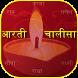 Hindi Aarti Chalisa Sangrah by STECHSOLUTIONS