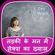 लड़की के मन में सेक्स का ख्याल by Hindi Masti App Collection