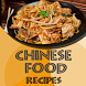 Chinese Food Recipes Videos by Recipes Videos