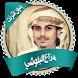 البلوشي قرأن كريم بدون نت by القرآن الكريم بدون أنترنت بجودة ممتازة