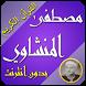 المنشاوي قرآن كاملا بدون نت by rightapps