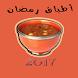أطباق رمضان 2017 by APP_tech
