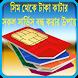 সিম থেকে টাকা কাটা বন্ধ করুন by apps+