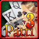 Indian Teen Patti Wallpaper