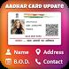 Update Aadhar Card Online by Link Aadharcard To Mobile Number
