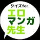 クイズforエロマンガ先生/アニメ問題 by HakoyaWork