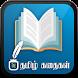 Tamil Stories - Kathaigal by Nithra Tamil Labs