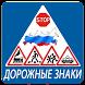 дорожные знаки by ZEE APPS