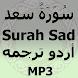 Surah Sad Mp3 Audio Urdu Translation