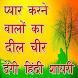 Hindi Pream Shayari