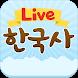 Live한국사 by (주)천재교육