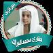 محمد البراك قرأن كريم بدون نت by القرآن الكريم بدون أنترنت بجودة ممتازة