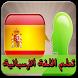 تعلم اللغة الإسبانية by kim app