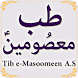 Tib E-Masoomeen A.S by Oasis Solutions