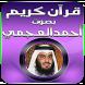 القران الكريم احمد العجمي by mohamed saeed