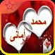 اكتب اسمك واسم حبيبك على قلب by droidTayeb