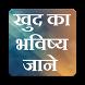 खुद का भविष्य जाने | Khud Ka Bhavisya Jane by Oct 17 Apps