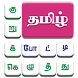 Tamil Crossword Game by Nithra Tamil Labs