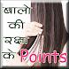 बालों की रक्षा के Points