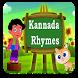 Kannada Rhymes by AppDunia