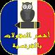 أشهر الأقوال والحكم بالفرنسية by DevMegaApp