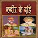 Kabir ke Dohe in Hindi by UVAppzone
