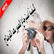 كيفية استرجاع صور بعد الفرمات by devloperdown
